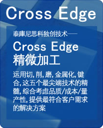 Cross-Edge 精微加工